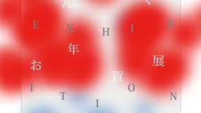 新春まんぷく!お年賀展2021