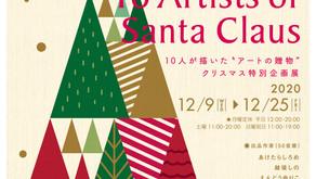 10 Artists of Santa Claus 展