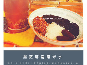 【湯水食譜】黑芝麻南棗米水