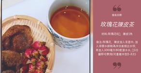 【食譜湯水】簡易茶飲-玫瑰花陳皮茶