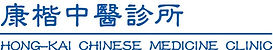 康楷中醫logo7_已編輯.jpg