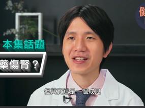 【脈枕的兩端】萬人研究實證:中醫藥有效減低慢性腎病的發展及一半死亡率-林振邦醫師