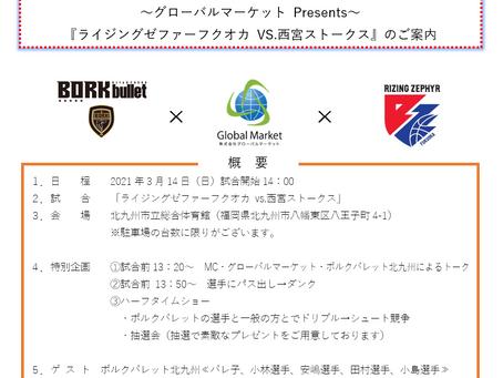 【コラボ】ライジングゼファー福岡×ボルクバレット北九州