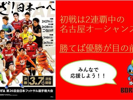 【ボルクバレット北九州】第26回全日本フットサル選手権大会について