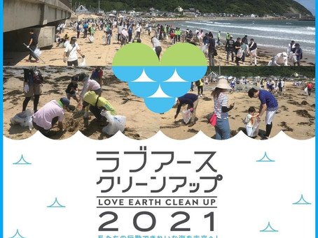 【SDGsへの取り組み】ラブアース・クリーンアップ2021