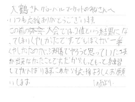 【お礼状】BMXの松本翔海くん