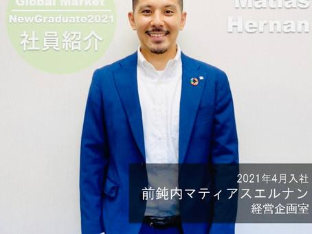 【New Graduate】新入社員紹介・第5弾