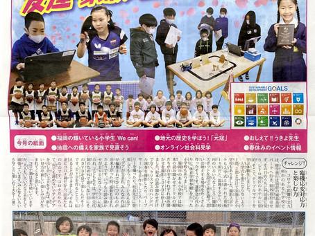 【松本翔海:BMX】福岡小学生新聞に掲載されました!