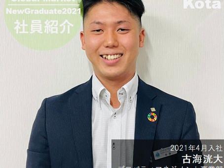 【New Graduate】新入社員紹介・第1弾