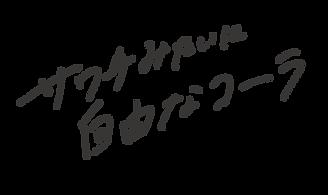 sawachina_文字-2.png