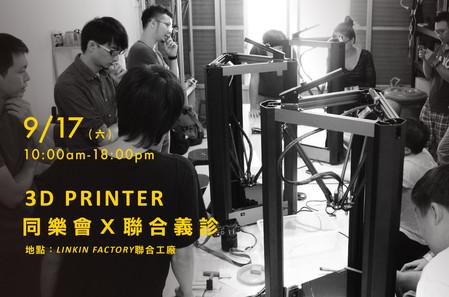 9/17 3D PRINTER 聯合義診