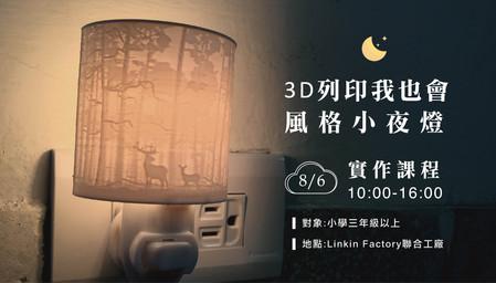 3D列印,風格小夜燈