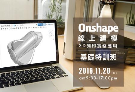 11/20 Onshape  線上建模特訓班與3D列印實務應用