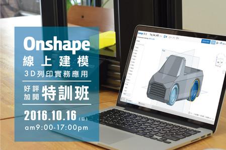 10/16 Onshape 第2彈 線上建模特訓班與3D列印實務應用