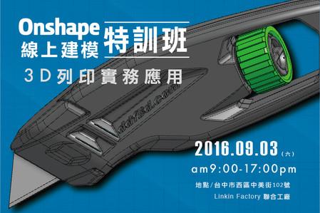 09/03 Onshape 線上建模特訓班與3D列印實務應用