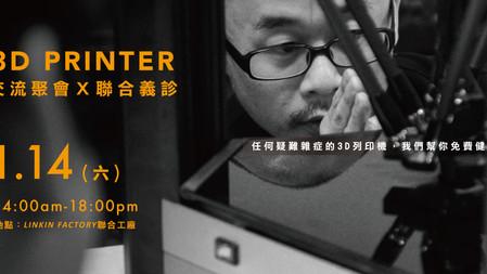 1/14 3D PRINTER 聯合義診X例月小聚