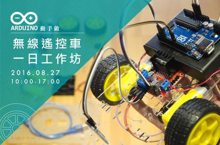 8/27 Arduino動手玩-無線遙控車,一日工作坊