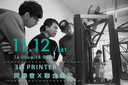 11/12 3D PRINTER 聯合義診
