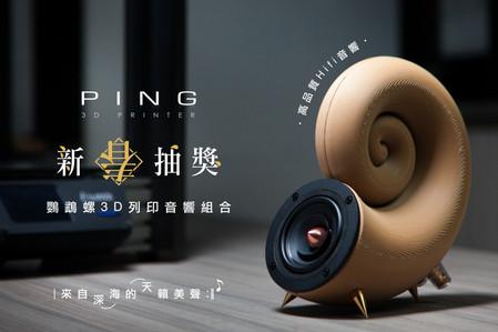 新春抽大獎3D列印鸚鵡螺音響