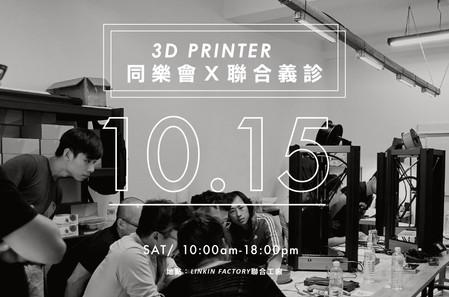 10/15 3D PRINTER 聯合義診