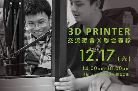 12/17 3D PRINTER 聯合義診X例月小聚