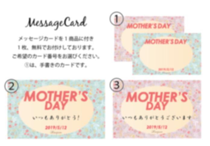 2019年 福岡のプリザーブドフラワー専門店,オリジナルカード
