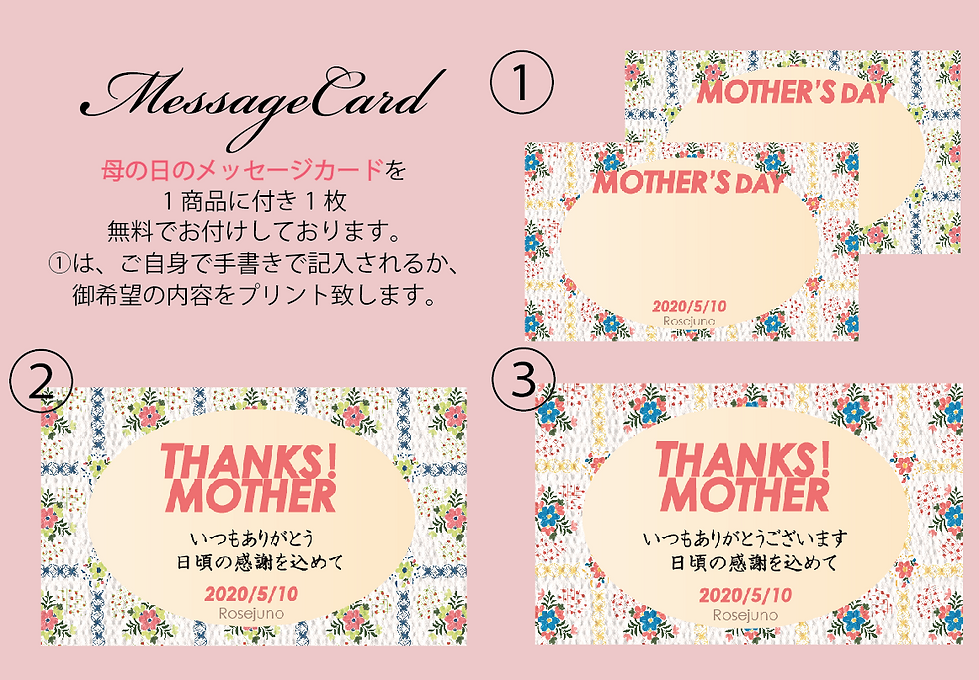 2020母の日メッセージカード.png