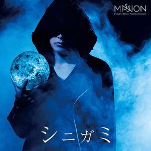MISSION_SHINIGAMI_HAISHIN.jpg