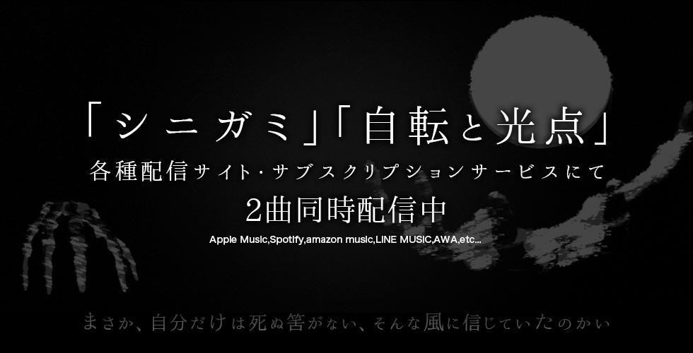 MISSION_SHINIGAMI_HAISHIN980_500.png