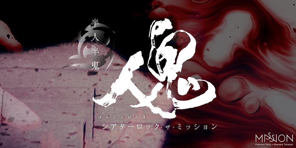 MISSION_HANJINHANKI_PIC1_FIX.jpg