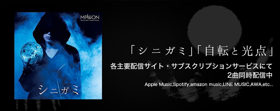 MISSION_SHINIGAMI_HAISHIN320_100.png