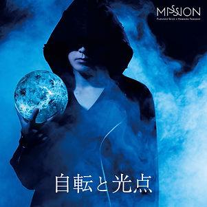 MISSION_JITENTOKOTEN_HAISHIN.jpg