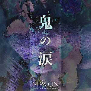 MISSION_鬼の涙JKT写.jpg