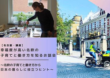 【名古屋・講座】幸福度が高い北欧の子育てと働き方を知るお話会 〜北欧の暮らし方