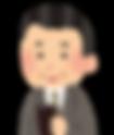 おじさん_edited.png