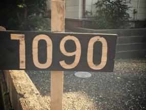 1090って何処にあるの?