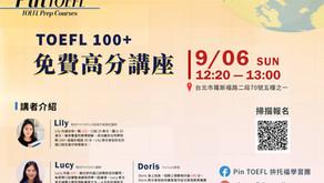【Pin TOEFL 九月免費 100+ 高分講座】