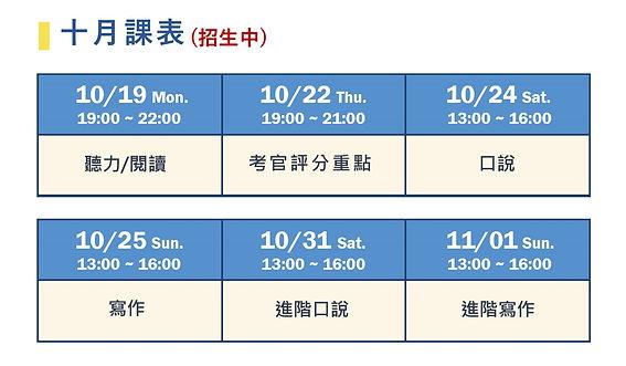 Pin TOEFL 十月課表.JPG