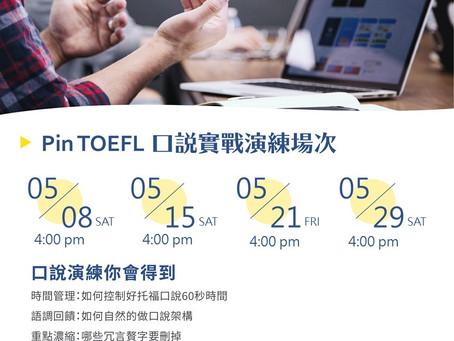 【Pin TOEFL】五月口說實戰演練+寫作顧問批改