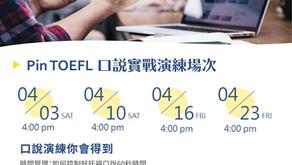 【Pin TOEFL】四月口說實戰演練+寫作顧問批改