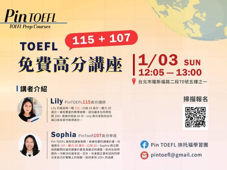 【Pin TOEFL 115 + 107 高分分享會】