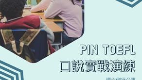 【Pin TOEFL 口說實戰演練】