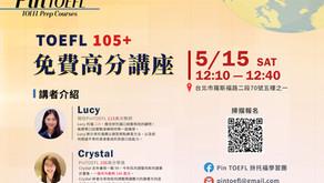【5/15 Pin TOEFL 高分105+免費講座】