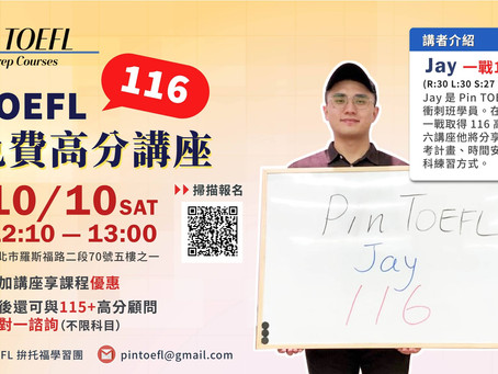 【Pin TOEFL 116高分心得+衝刺準備講座】
