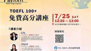 【Pin TOEFL 免費 100+ 高分講座】