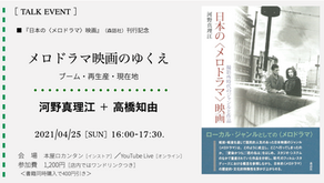 [イベント]4/25[日]開催◎『日本の〈メロドラマ〉映画』刊行記念「メロドラマ映画のゆくえ」河野真理江+高橋知由
