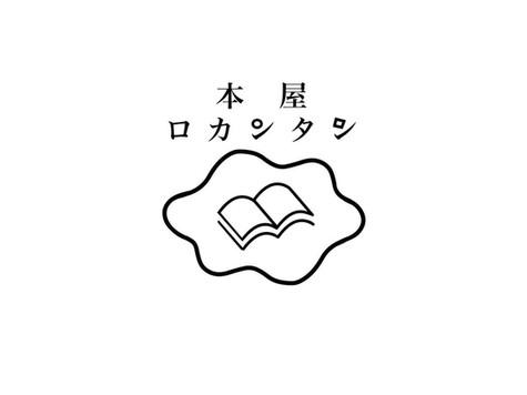 本屋ロカンタン公式サイトをオープンしました。
