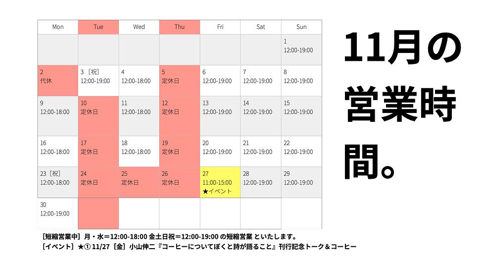 スクリーンショット 2020-11-24 9.02.52.png