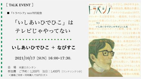 [イベント]10/17[日]開催◆「『いしあいひでひこ』はテレビじゃやってない」/いしあいひでひこ+なびすこ
