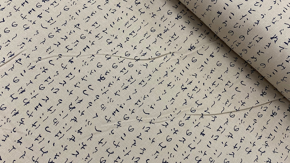 Calligraphy - Cosmo Textile Co (per m)